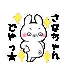 ★さなちゃん★専用スタンプ(個別スタンプ:08)