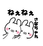 ★さなちゃん★専用スタンプ(個別スタンプ:11)