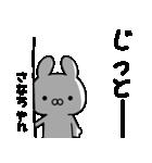 ★さなちゃん★専用スタンプ(個別スタンプ:12)