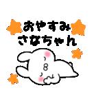★さなちゃん★専用スタンプ(個別スタンプ:14)