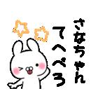 ★さなちゃん★専用スタンプ(個別スタンプ:15)