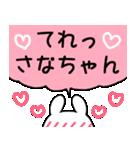 ★さなちゃん★専用スタンプ(個別スタンプ:19)
