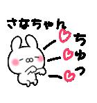 ★さなちゃん★専用スタンプ(個別スタンプ:20)