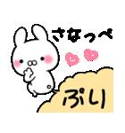 ★さなちゃん★専用スタンプ(個別スタンプ:21)