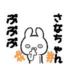 ★さなちゃん★専用スタンプ(個別スタンプ:22)