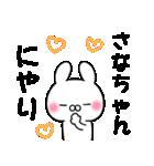 ★さなちゃん★専用スタンプ(個別スタンプ:23)