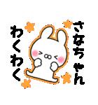 ★さなちゃん★専用スタンプ(個別スタンプ:24)
