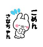 ★さなちゃん★専用スタンプ(個別スタンプ:28)