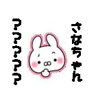 ★さなちゃん★専用スタンプ(個別スタンプ:30)