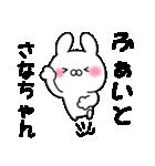 ★さなちゃん★専用スタンプ(個別スタンプ:33)