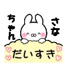 ★さなちゃん★専用スタンプ(個別スタンプ:36)
