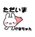 ★さなちゃん★専用スタンプ(個別スタンプ:38)