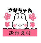 ★さなちゃん★専用スタンプ(個別スタンプ:40)