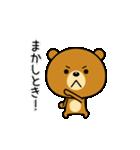 動く!関西弁なクマ(個別スタンプ:08)