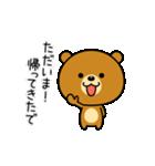 動く!関西弁なクマ(個別スタンプ:15)