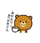 動く!関西弁なクマ(個別スタンプ:16)