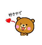 動く!関西弁なクマ(個別スタンプ:18)
