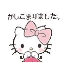 ハローキティ 大人カワイイ♪敬語スタンプ(個別スタンプ:07)