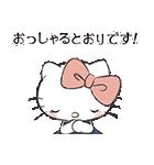 ハローキティ 大人カワイイ♪敬語スタンプ(個別スタンプ:08)