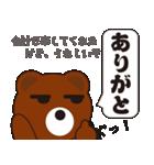 本音熊 既読?未読?怒っちゃうぞ