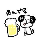 みうのいぬ(個別スタンプ:02)