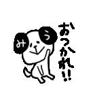 みうのいぬ(個別スタンプ:07)