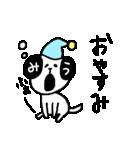 みうのいぬ(個別スタンプ:09)