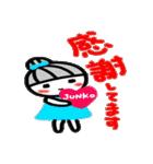 名前スタンプ じゅんこが使うスタンプ(個別スタンプ:01)