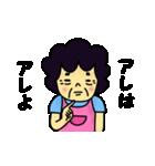 おばちゃん2(個別スタンプ:07)