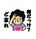 おばちゃん2(個別スタンプ:08)