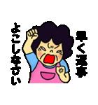 おばちゃん2(個別スタンプ:11)