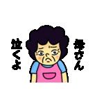 おばちゃん2(個別スタンプ:12)