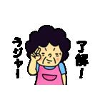 おばちゃん2(個別スタンプ:17)