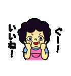 おばちゃん2(個別スタンプ:19)