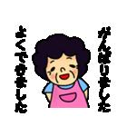 おばちゃん2(個別スタンプ:20)