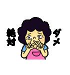 おばちゃん2(個別スタンプ:22)