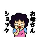 おばちゃん2(個別スタンプ:24)