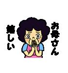 おばちゃん2(個別スタンプ:25)