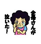 おばちゃん2(個別スタンプ:29)