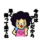 おばちゃん2(個別スタンプ:31)