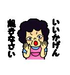 おばちゃん2(個別スタンプ:35)