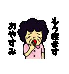 おばちゃん2(個別スタンプ:36)