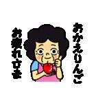 おばちゃん2(個別スタンプ:38)