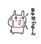 まゆみさんに贈るうさぎスタンプ Mayumi(個別スタンプ:02)