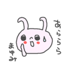 まゆみさんに贈るうさぎスタンプ Mayumi(個別スタンプ:04)