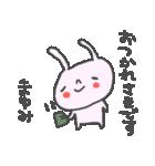 まゆみさんに贈るうさぎスタンプ Mayumi(個別スタンプ:07)
