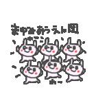 まゆみさんに贈るうさぎスタンプ Mayumi(個別スタンプ:08)