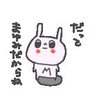 まゆみさんに贈るうさぎスタンプ Mayumi(個別スタンプ:13)