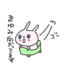 まゆみさんに贈るうさぎスタンプ Mayumi(個別スタンプ:16)