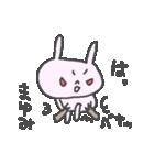 まゆみさんに贈るうさぎスタンプ Mayumi(個別スタンプ:21)